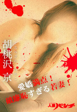 ◆胡桃沢 京(...