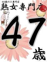 しほ47歳【青】