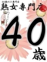 なつ40歳【弘】