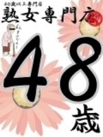 まい48歳【青】
