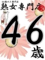 恵子46歳【弘】