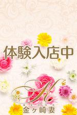 体験5【妖艶妻】