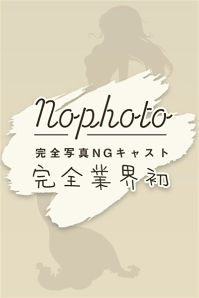 C新人 みほ【完全業界初】